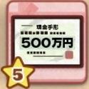 500万の手形.jpg