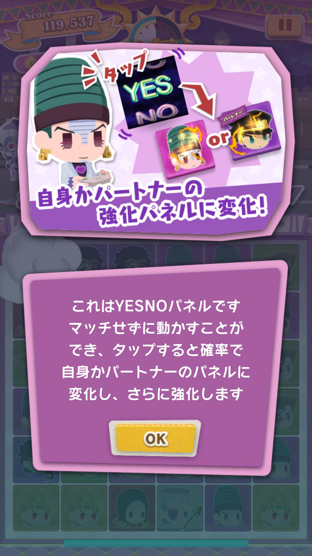 YESNOパネル_初回説明.png