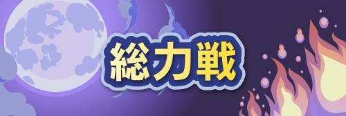 バナー_総力戦.png