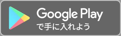 btn_googleplay_ro.png